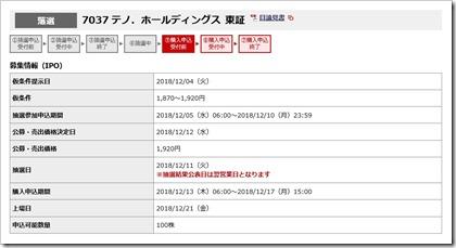 テノ.ホールディングス(7037)IPO落選