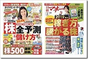 ダイヤモンド・ザイ2019.2日経マネー2019.2