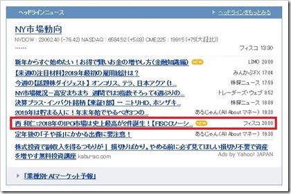 Yahoo!ファイナンストップページ2018.12.29