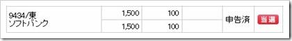 ソフトバンク(9434)IPO当選