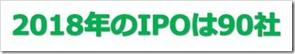 2018年IPO90社