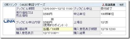 リンク(4428)IPO当選