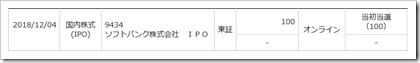 ソフトバンク(9434)IPO当選三菱UFJモルガン・スタンレー証券