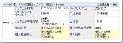 ポート(7047)IPO繰上当選