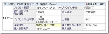 ポート(7047)IPO補欠当選