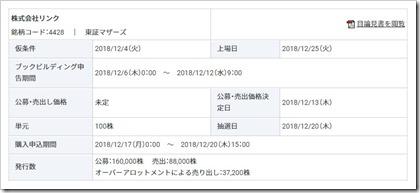 リンク(4428)IPOGMOクリック証券