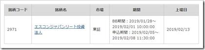 エスコンジャパンリート投資法人(2971)IPOカブドットコム証券