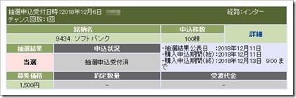ソフトバンク(9434)IPO当選大和証券