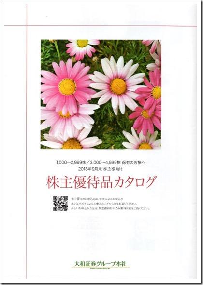 大和証券株主優待品カタログ