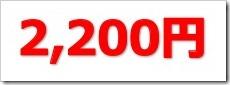 テノ.ホールディングス(7037)IPO直前初値予想