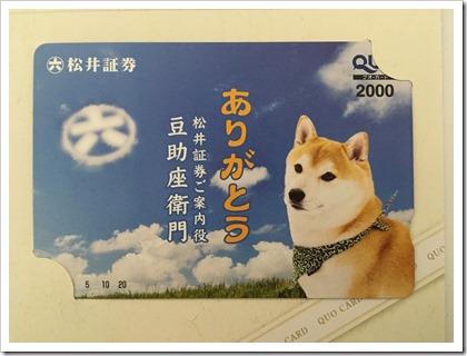 松井証券豆助座衛門QUOカード
