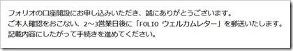 フォリオ(FOLIO)口座開設