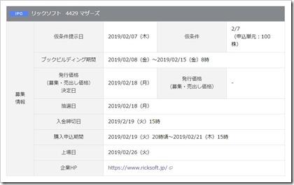 リックソフト(4429)IPO岡三オンライン証券