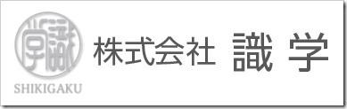 識学(7049)IPO新規上場承認