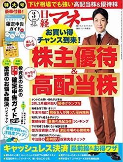 日経マネー(2019年3月号)