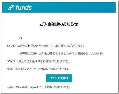 Funds(ファンズ)入金完了メール