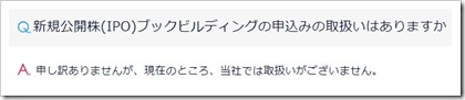 DMM株IPO取り扱いQA