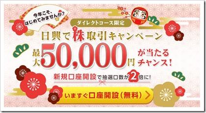 SMBC日興証券キャンペーン2019.3.29