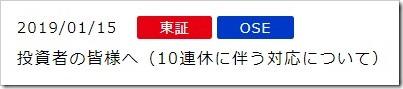 日本取引所グループ(JPX)ゴールデンウィーク
