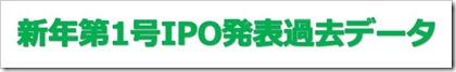 新年第1号IPO発表過去データ2019