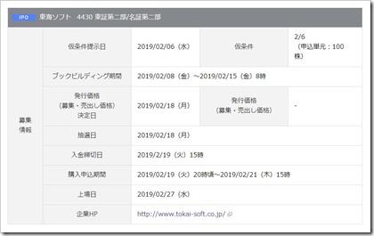 東海ソフト(4430)IPO岡三オンライン証券