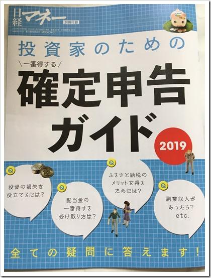 確定申告ガイド2019