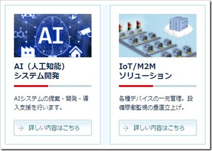 東海ソフト(4430)IPO人気ワード