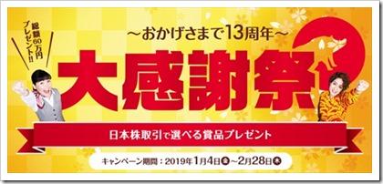 okasan-onlinecp2018.2.28