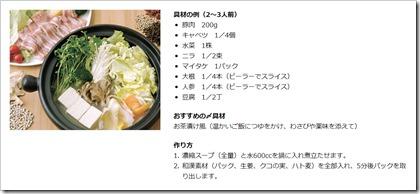 養命酒製造(2540)白養なべの調理例