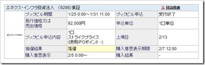 エネクス・インフラ投資法人(9286)IPO落選