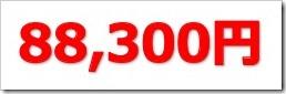 エネクス・インフラ投資法人(9286)IPO直前初値予想