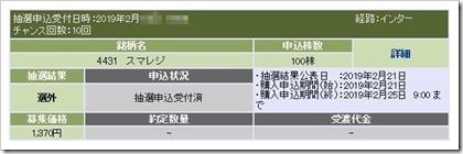 スマレジ(4431)IPO選外(落選)