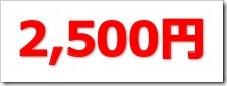 東海ソフト(4430)IPO直前初値予想