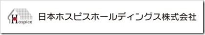 日本ホスピスホールディングス(7061)IPO新規上場承認