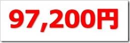 エスコンジャパンリート投資法人(2971)IPO直前初値予想