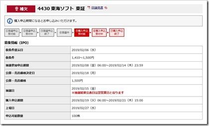 東海ソフト(4430)IPO補欠