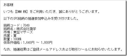 識学(7049)DMM株IPO申し込み