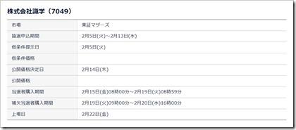 識学(7049)IPODMM株