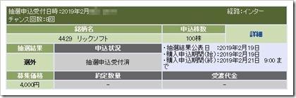 リックソフト(4429)IPO選外