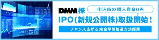 DMM株IPO