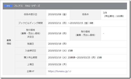 フレアス(7062)IPO岡三オンライン証券