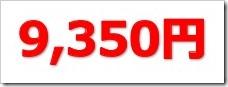 リックソフト(4429)IPO直前初値予想