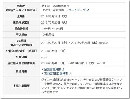ダイコー通産(7673)IPOライブスター証券