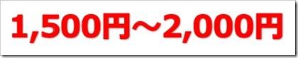 ダイコー通産(7673)IPO初値予想