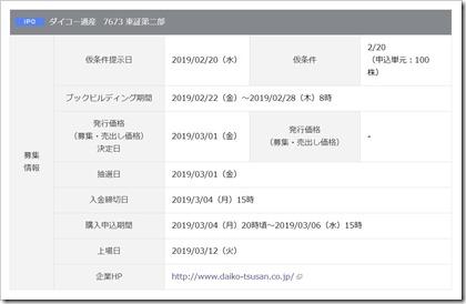 ダイコー通産(7673)IPO岡三オンライン証券