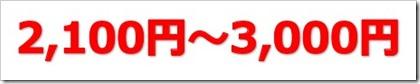 コプロ・ホールディングス(7059)IPO初値予想