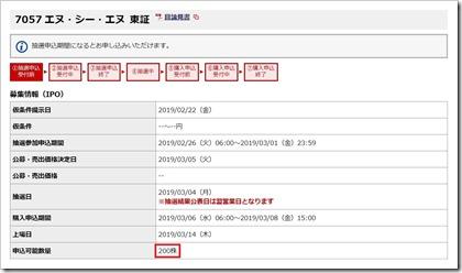 エヌ・シー・エヌ(7057)IPO野村證券