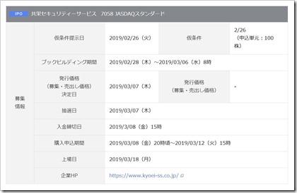 共栄セキュリティーサービス(7058)IPO岡三オンライン証券