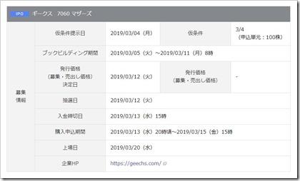 ギークス(7060)IPO岡三オンライン証券