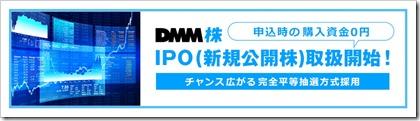 DMM株IPO取り扱い開始